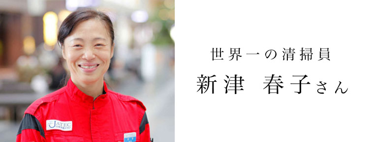 世界一の清掃員「新津春子」さん