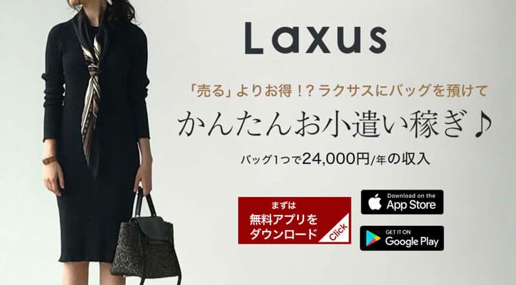 PC版-Laxus