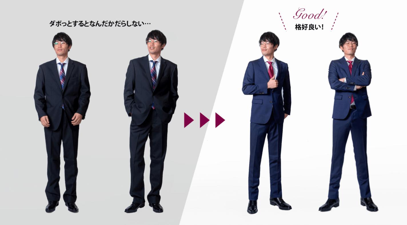 スーツのBEFORE・AFTER